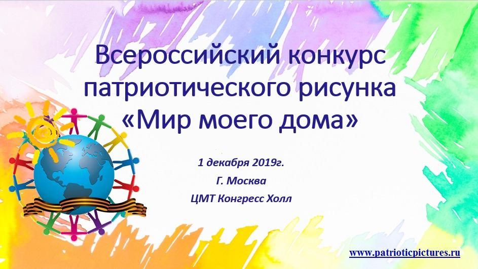 Стартовал прием заявок на Всероссийский конкурс патриотического рисунка «Мир моего дома» при получении грантовой поддержки Росмолодежи