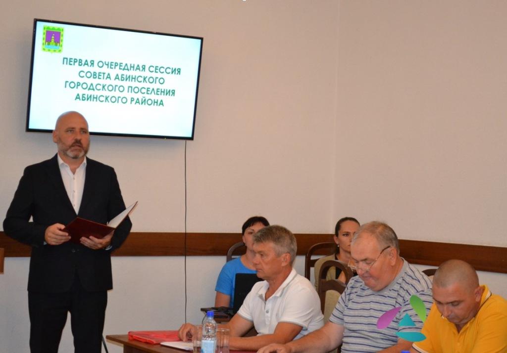 На первой сессия Совета Абинского городского поселения избрали председателя Совета и его заместителя