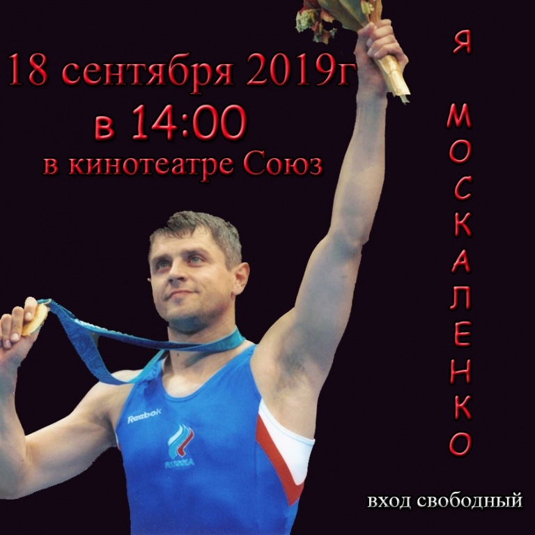 Абинский кинотеатр «Союз» приглашает на просмотр фильма о легендарном спортсмене Александре Москаленко