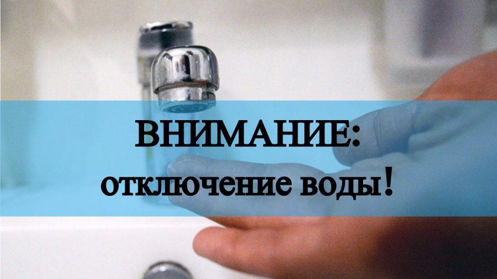В Абинске будет прекращена подача воды