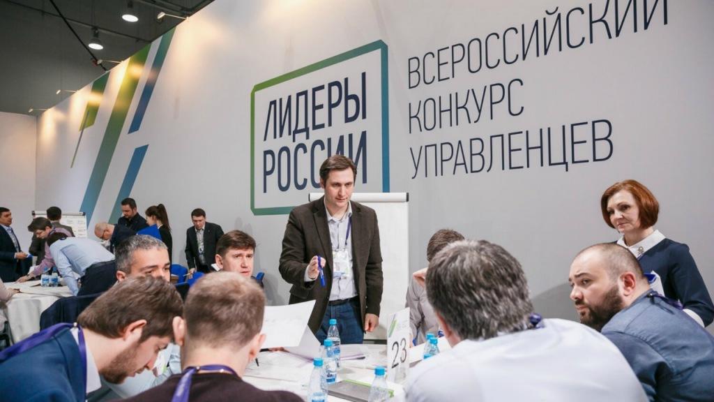 Кубанцы активно участвуют в конкурсе управленцев «Лидеры России 2020»