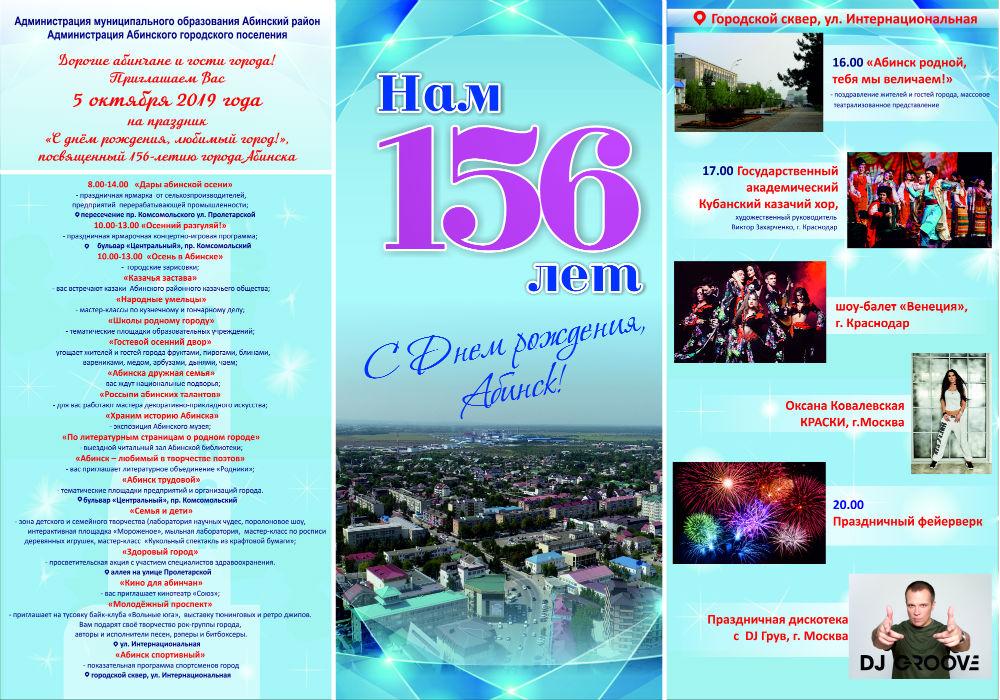 В Абинске пройдет праздник, посвященный Дню города