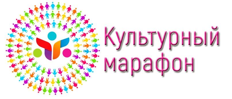 В России стартовал «Культурный марафон» для школьников