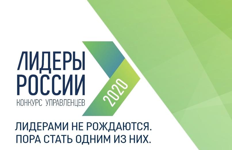 Более трех тысяч заявок от жителей Кубани поступило на конкурс управленцев «Лидеры России 2020» за первые 10 дней регистрации