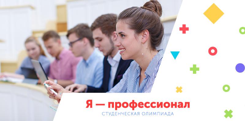 Краснодарский край вошел в пятерку регионов-лидеров по числу регистраций на олимпиаду «Я — профессионал»