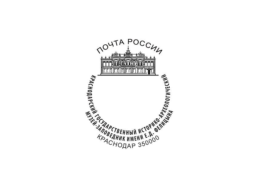 К 140-летию Краснодарского историко-археологического музея выпущен почтовый штемпель