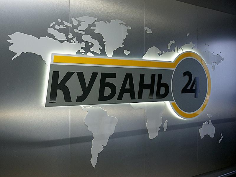 Жители края смогут смотреть программы «Кубань 24» в цифровом формате