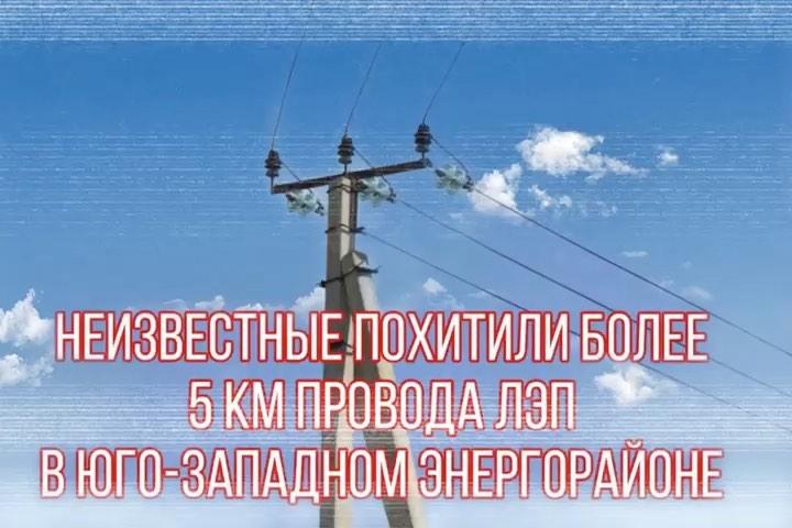 Россети Кубань предупреждают