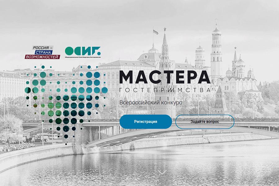 Подать заявку для участия во всероссийском конкурсе «Мастера гостеприимства» можно до 29 декабря