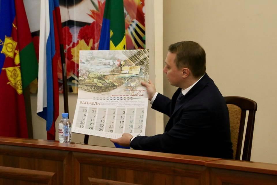 Глава Абинского района презентовал календарь