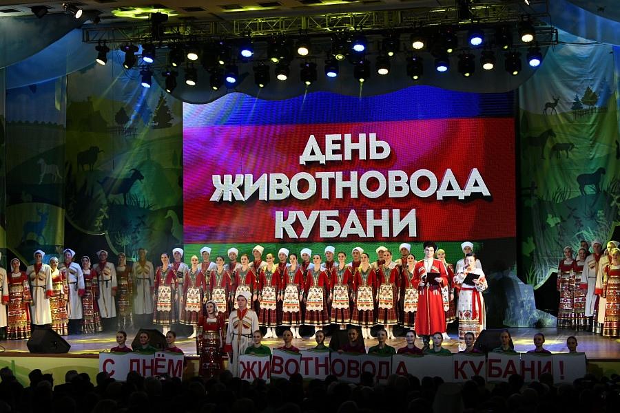 Делегация Абинского района приняла участие в мероприятии, посвященном празднованию Дня работников отрасли животноводства Краснодарского края