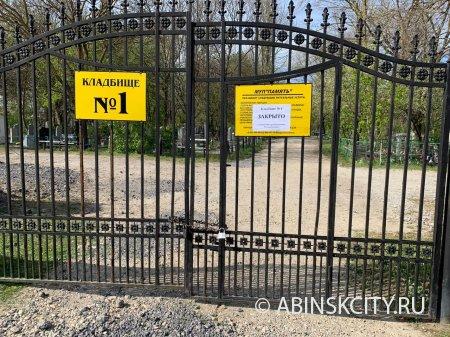 На Пасху жители Абинского района отказались от посещения кладбищ