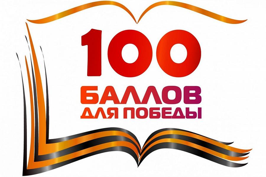 Кубанские выпускники присоединились к Всероссийской акции «100 баллов для победы»
