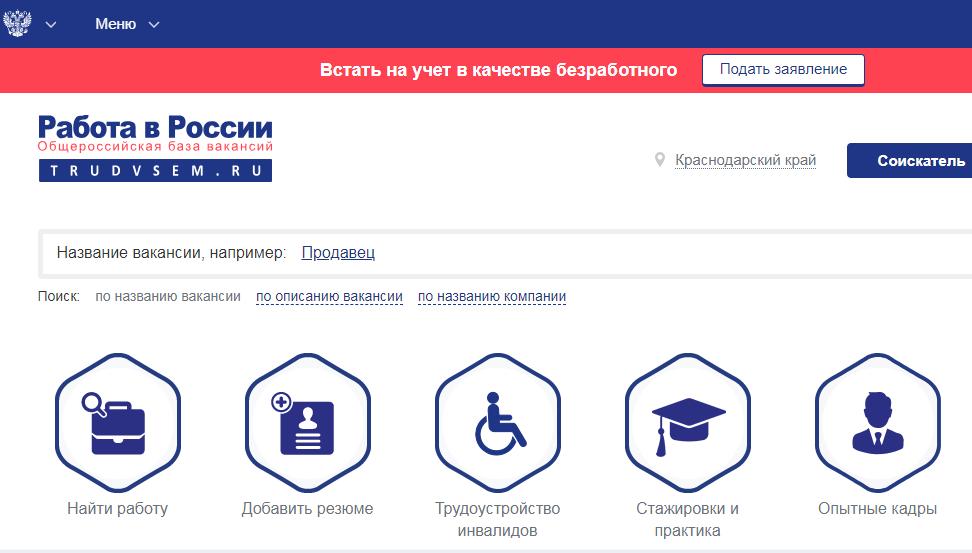На федеральном портале жители Кубани могут найти работу