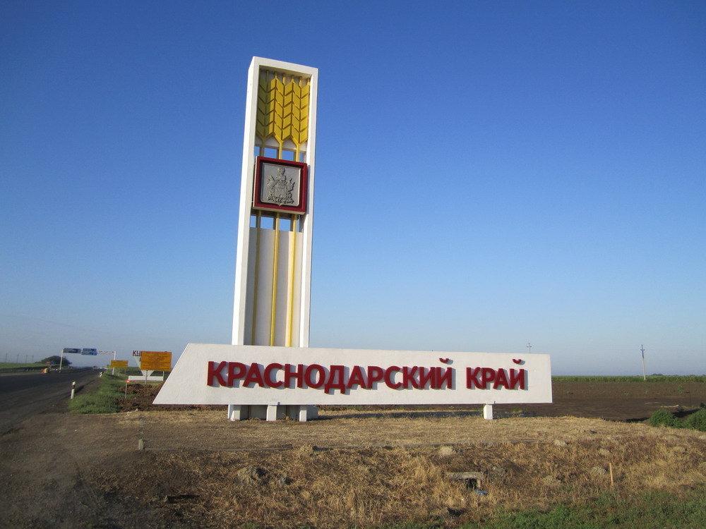 При въезде на Кубань обсервация обязательна