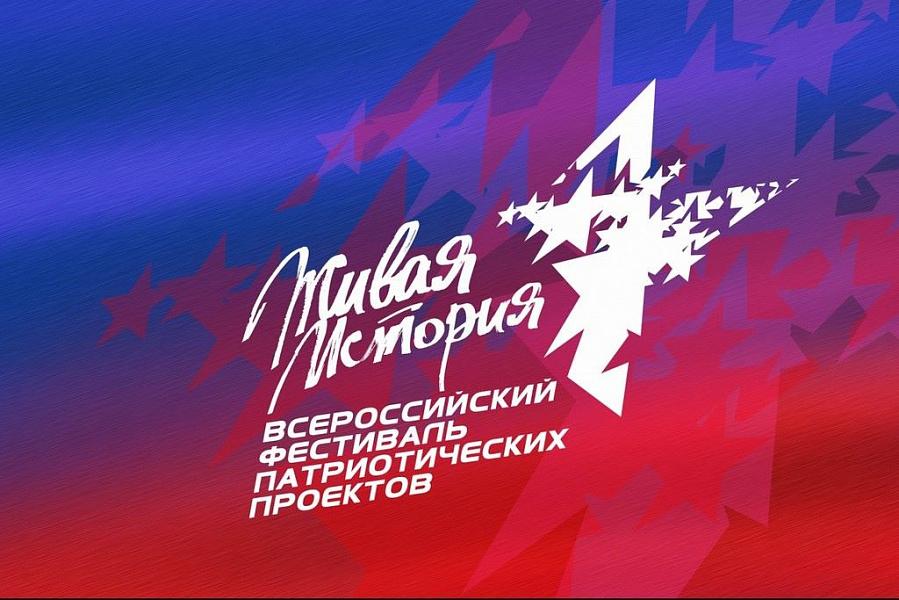 Краснодарский край примет участие в федеральном проекте «Живая история»
