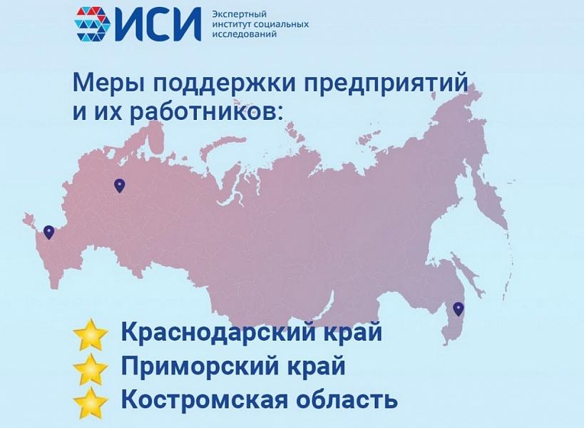 Кубань лучше всех регионов оказала меры поддержки предприятиям и их работникам в период пандемии коронавируса