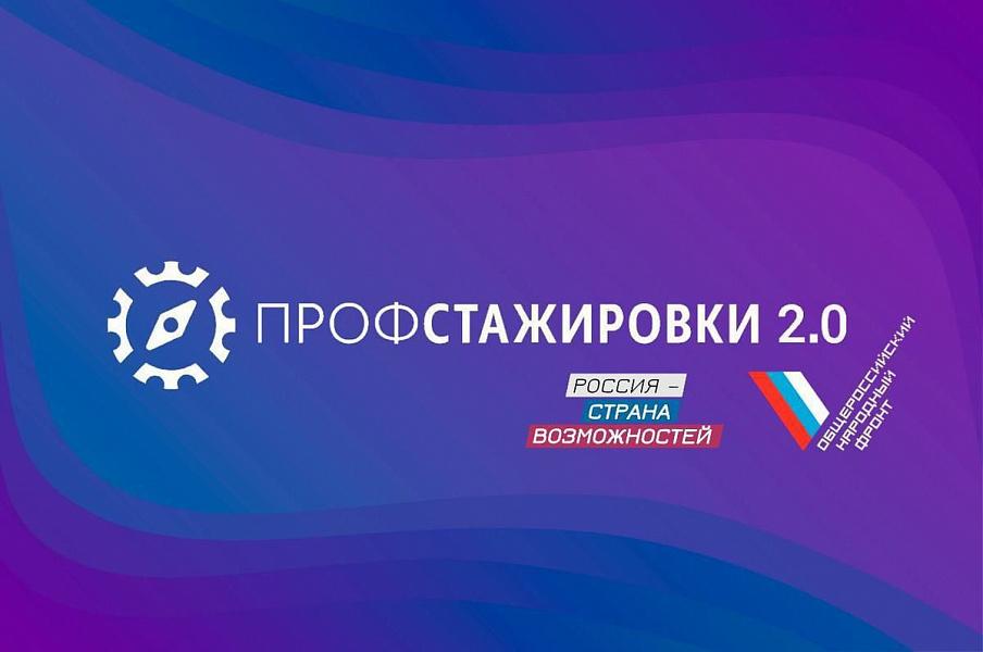 427 студентов из Краснодарского края подали заявки на участие в проекте «Профстажировки 2.0»