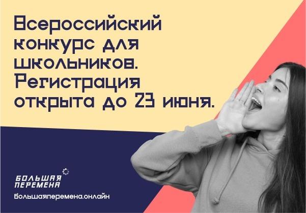 Школьники Краснодарского края участвуют в конкурсе «Большая перемена»