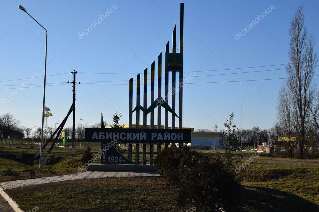 Дорогие земляки! Поздравляем вас с 96-летием со Дня образования Абинского района!