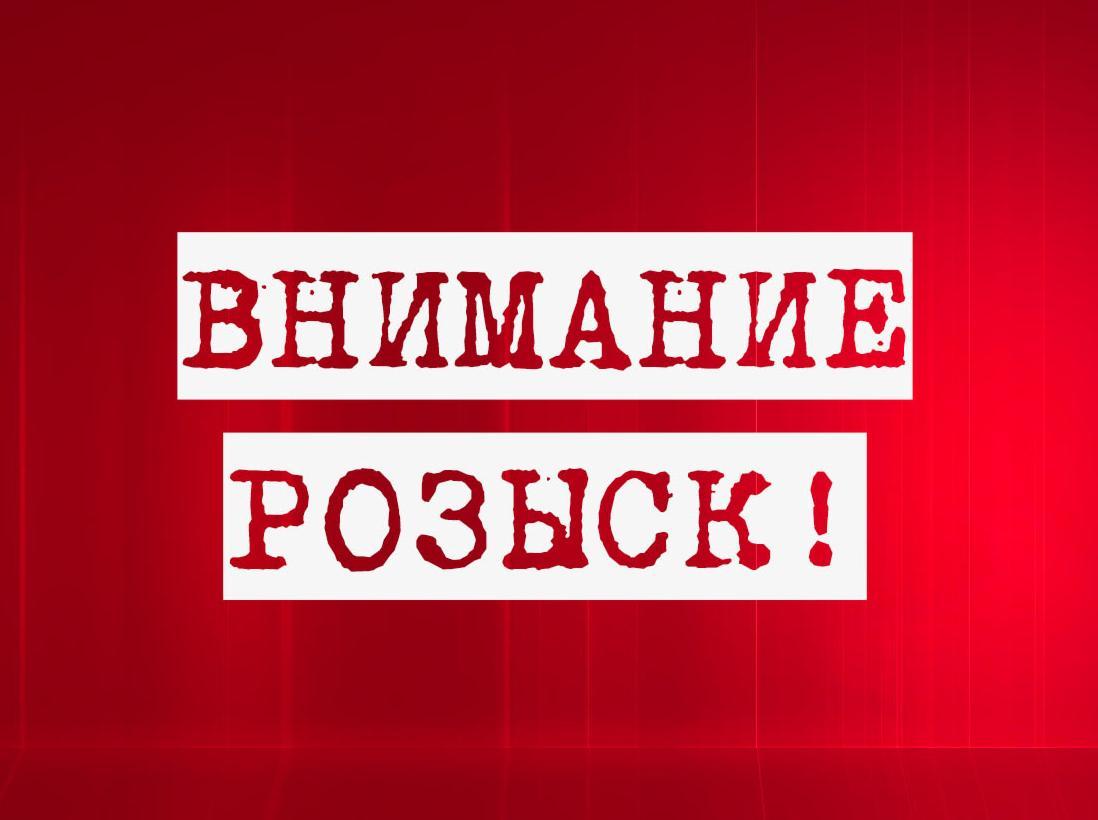 ВНИМАНИЕ, Розыск!