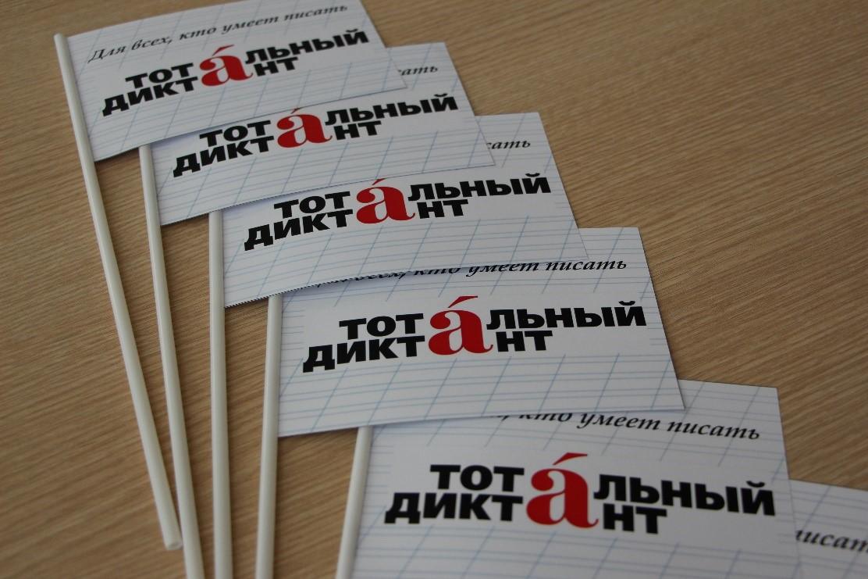 «Тотальный диктант-2020» на Кубани пройдет в онлайн-формате