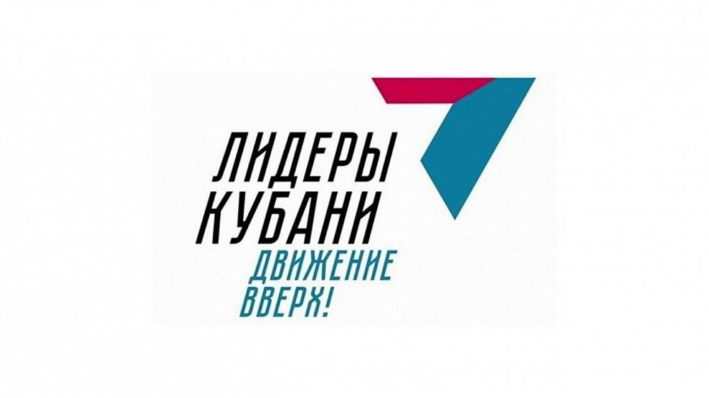 На губернаторский конкурс управленцев «Лидеры Кубани – движение вверх!» подано более восьми тысяч заявок