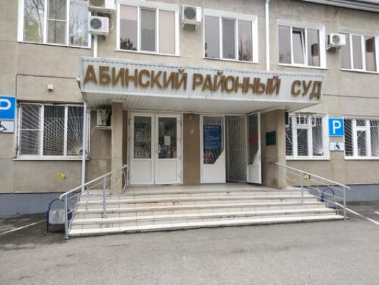 В Абинске осужден мужчина за заведомо ложные сообщения об актах терроризма