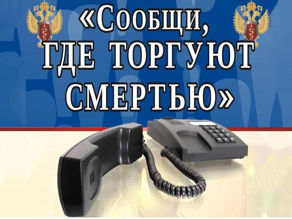 В Абинском районе работает телефон «горячей линии»