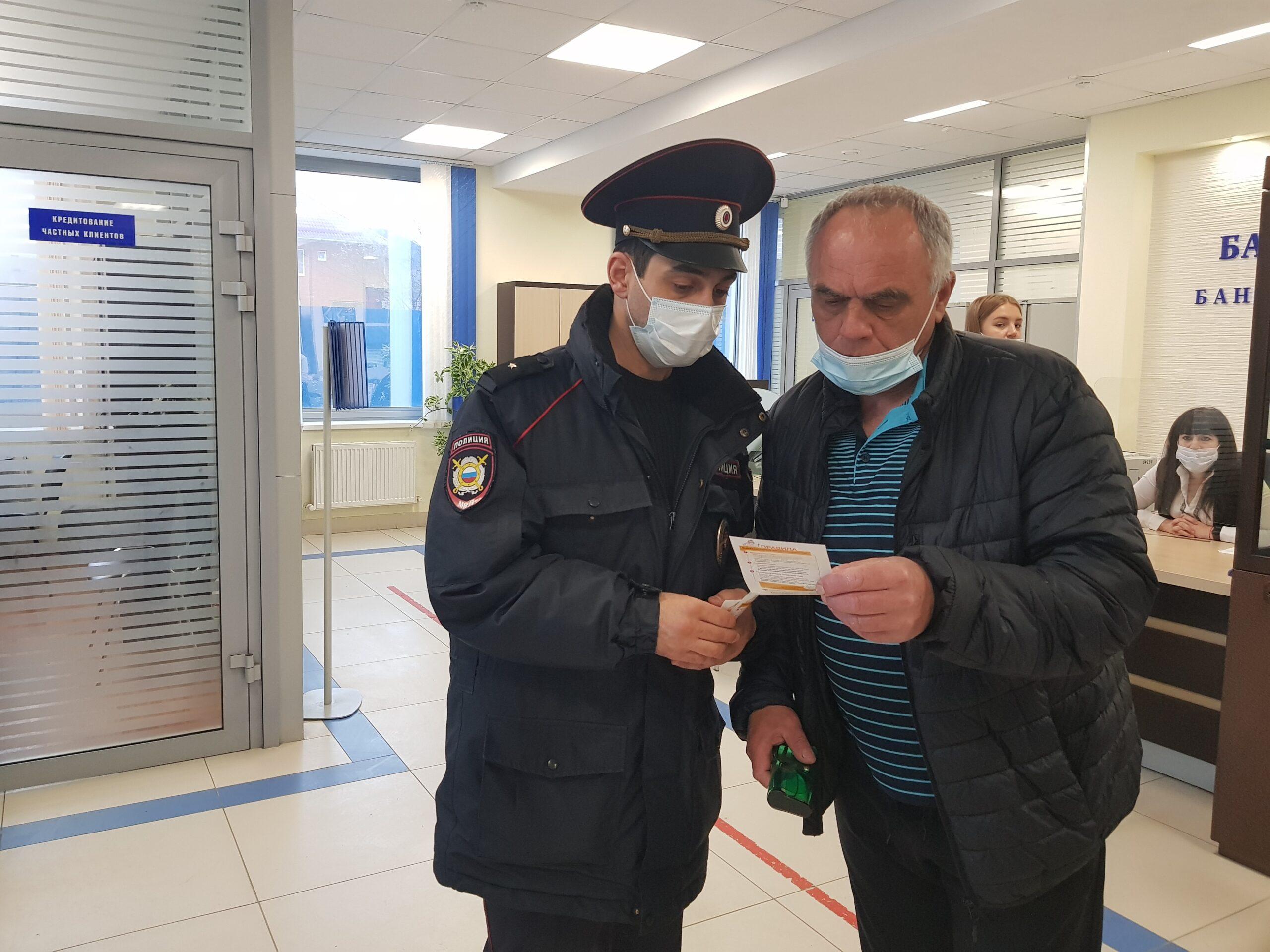 Абинские полицейские провели акцию «Осторожно, мошенники!»
