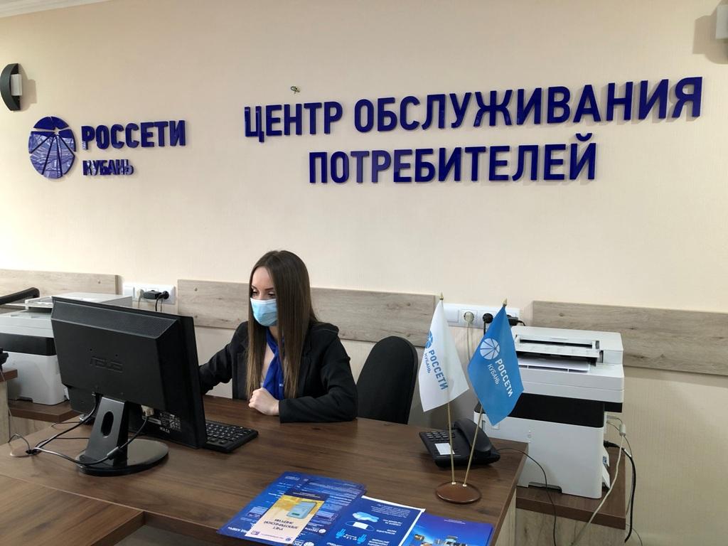 30 тысяч обращений от потребителей принял Юго-Западный филиал «Россети Кубань»