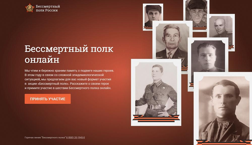Жители Кубани могут принять участие в онлайн-шествии «Бессмертного полка»