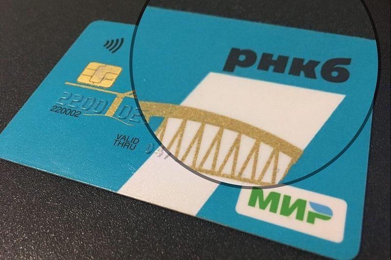 2 млн бесконтактных карт «Мир» выдано банком РНКБ
