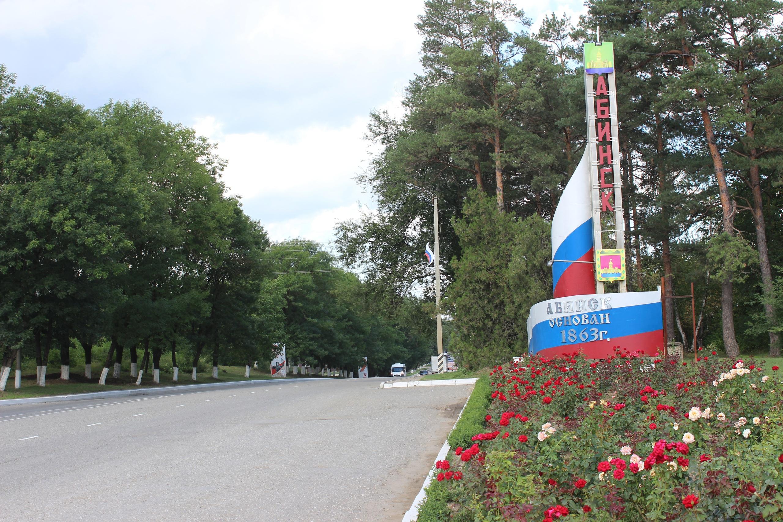 Новый знак отличия утвердили в Абинском районе