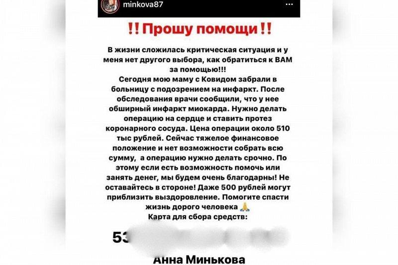 Неизвестные взломали аккаунт вице-губернатора Кубани Анны Миньковой