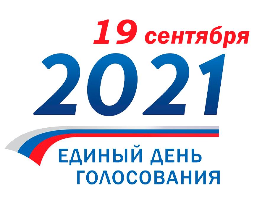 ТИК Абинская получила бюллетени для голосования