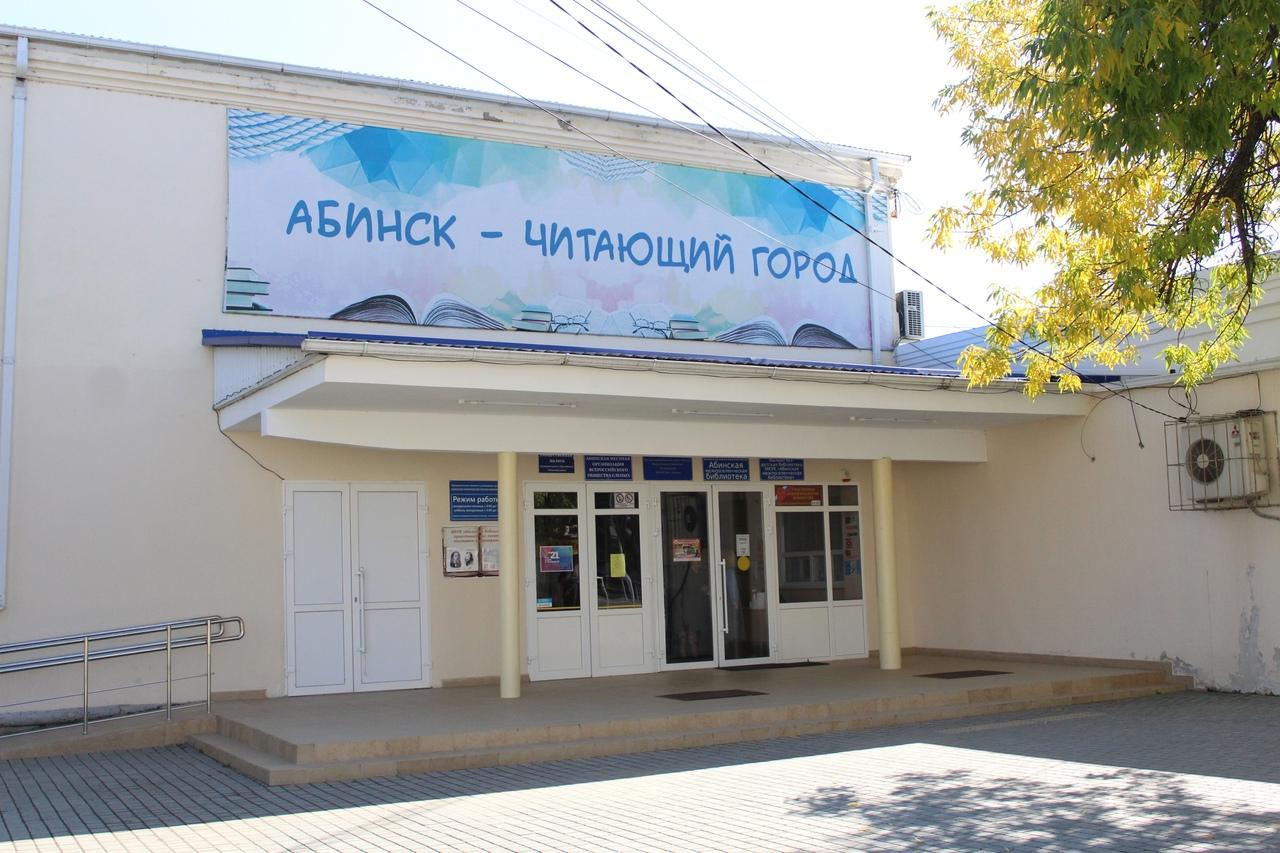 Две библиотеки Абинского района победили в грантовом конкурсе
