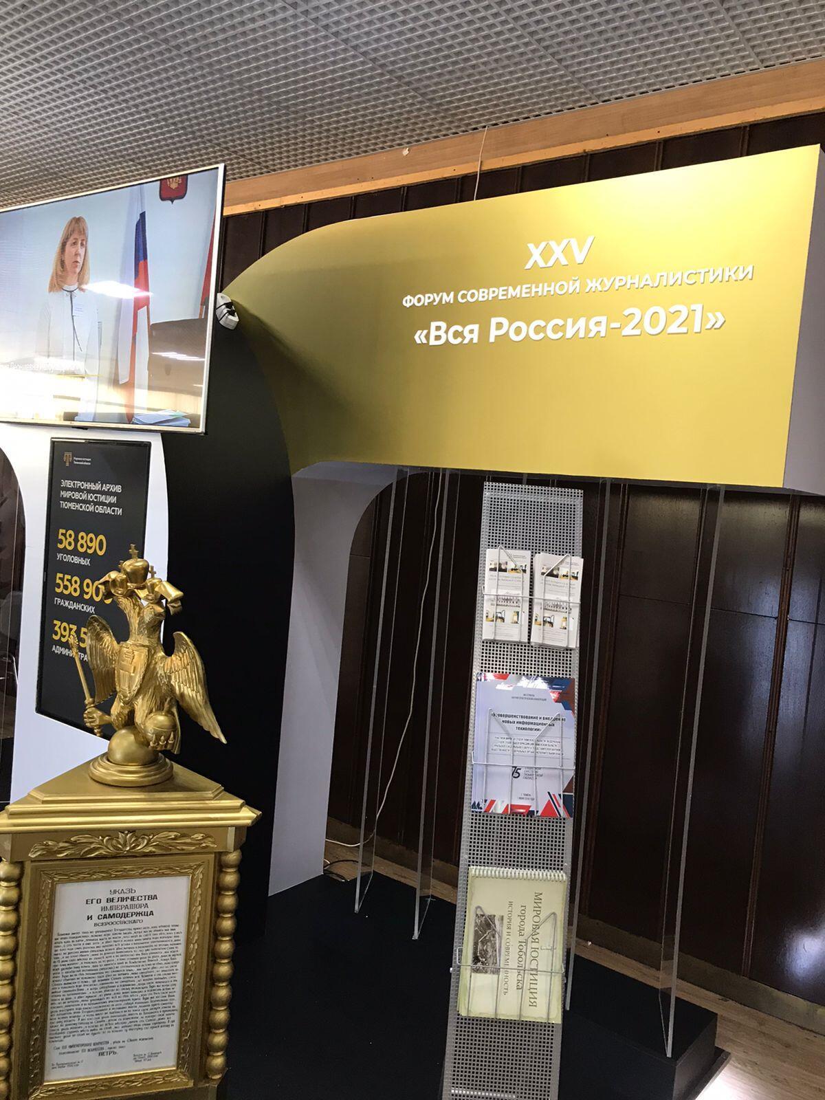В Сочи проходит XXV форум современной журналистики «Вся Россия»